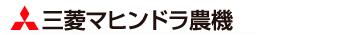 三菱マヒンドラ農機(株)