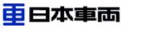日本車輌製造 (株)