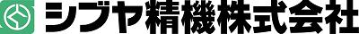 シブヤ精機 (株)