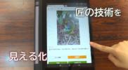 2017_開発賞_NECソリューションイノベーター_農業技術学習支援システム2